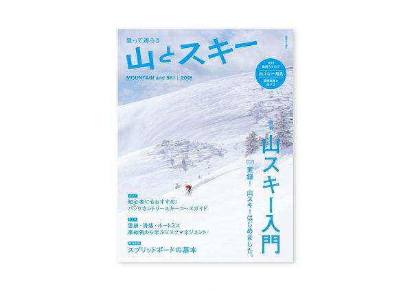 山とスキー2018