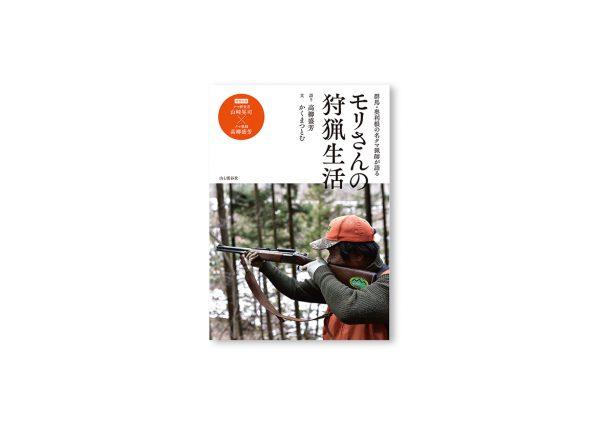 モリさんの狩猟生活/山と渓谷社