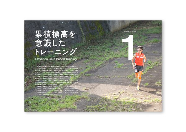 鏑木メソッド/山と渓谷社