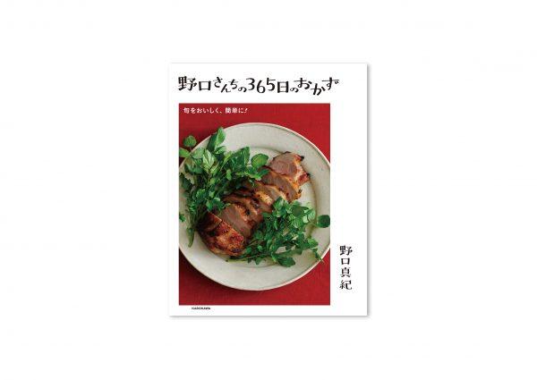 野口さんちの365日のおかず/KADOKAWA