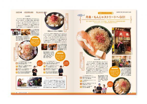 バリアフリーなグルメガイド/交通新聞社