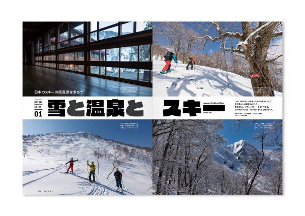山とスキー2020/山と渓谷社