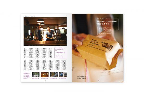 屋久島ブック2016