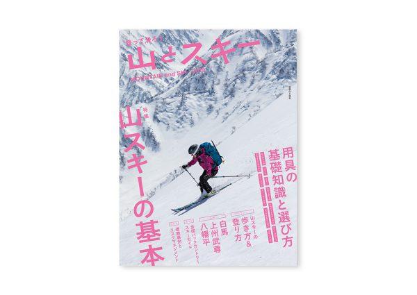 山とスキー2019/山と渓谷社